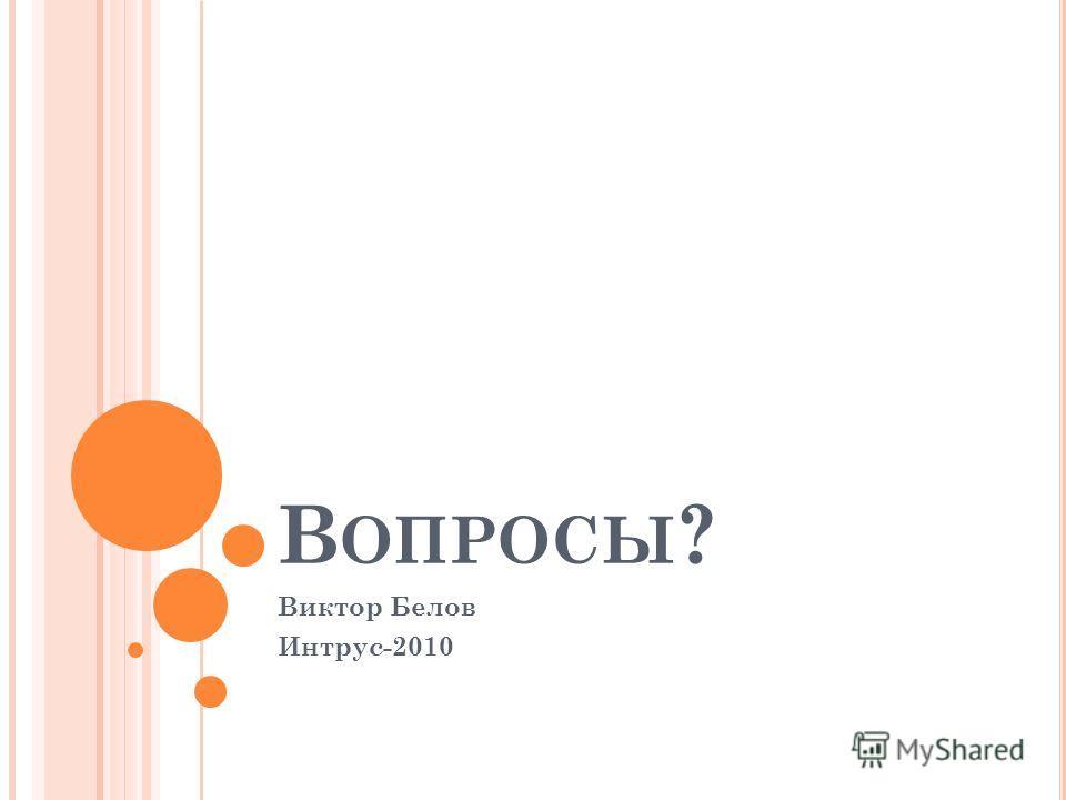В ОПРОСЫ ? Виктор Белов Интрус-2010