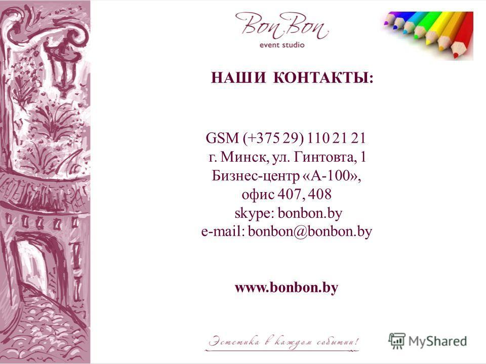 GSM (+375 29) 110 21 21 г. Минск, ул. Гинтовта, 1 Бизнес-центр «А-100», офис 407, 408 skype: bonbon.by e-mail: bonbon@bonbon.by www.bonbon.by НАШИ КОНТАКТЫ: