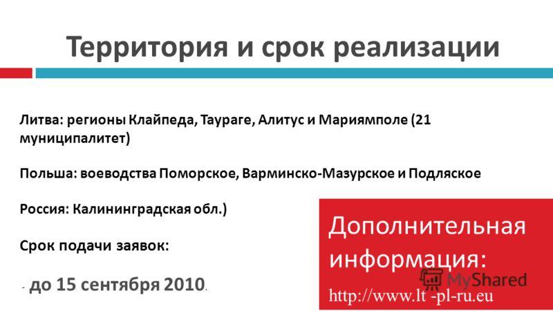 Территория и срок реализации Дополнительная информация: http://www.lt -pl-ru.eu Дополнительная информация: http://www.lt -pl-ru.eu Литва: регионы Клайпеда, Таураге, Алитус и Мариямполе (21 муниципалитет) Польша: воеводства Поморское, Варминско-Мазурс