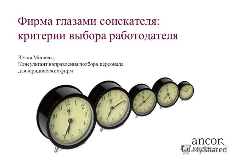 Фирма глазами соискателя: критерии выбора работодателя Юлия Миняева, Консультант направления подбора персонала для юридических фирм