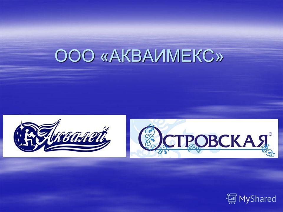 ООО «АКВАИМЕКС»