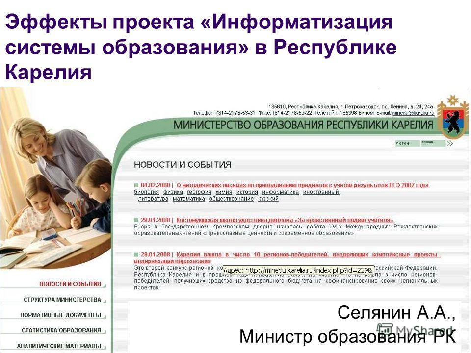 Эффекты проекта «Информатизация системы образования» в Республике Карелия Селянин А.А., Министр образования РК