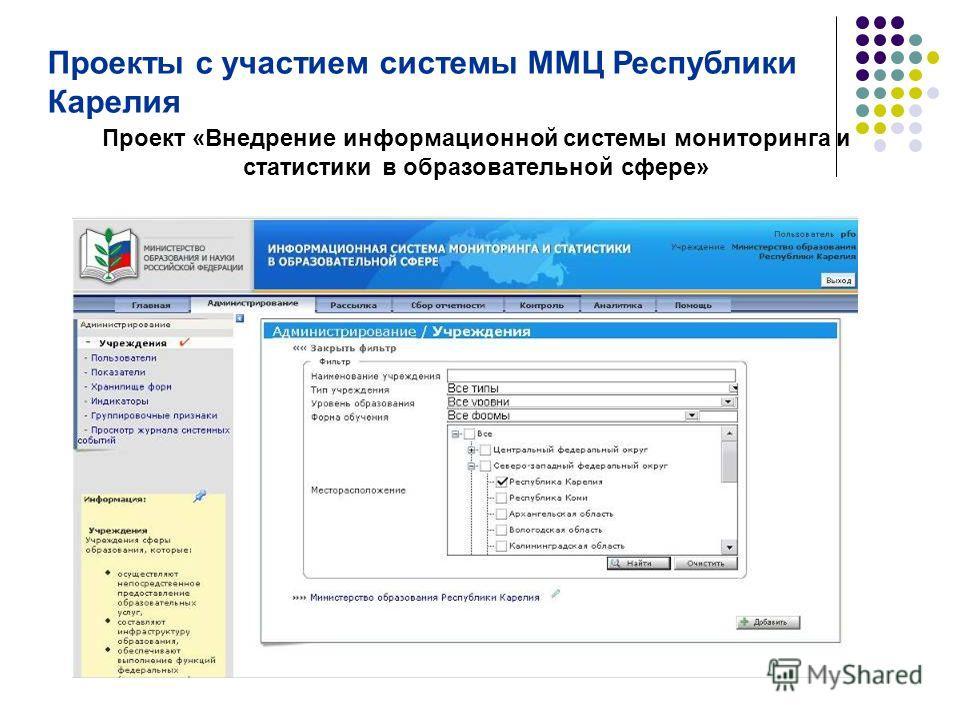 Проект «Внедрение информационной системы мониторинга и статистики в образовательной сфере» Проекты с участием системы ММЦ Республики Карелия