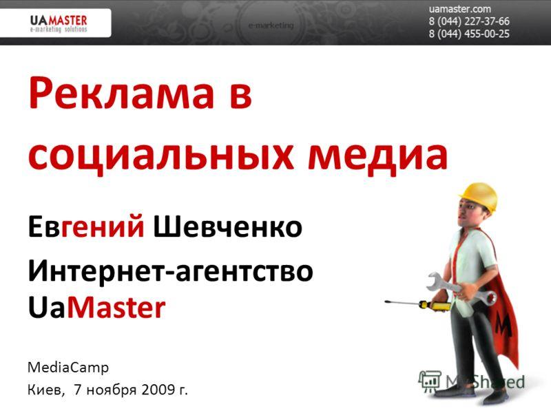 Реклама в социальных медиа Евгений Шевченко Интернет-агентство UaMaster MediaCamp Киев, 7 ноября 2009 г.