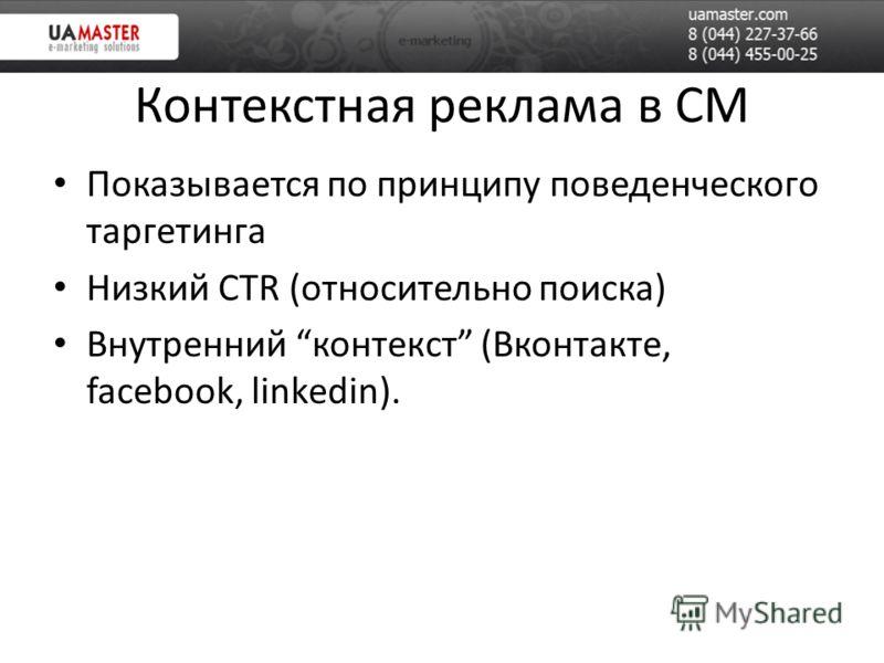 Контекстная реклама в СМ Показывается по принципу поведенческого таргетинга Низкий CTR (относительно поиска) Внутренний контекст (Вконтакте, facebook, linkedin).