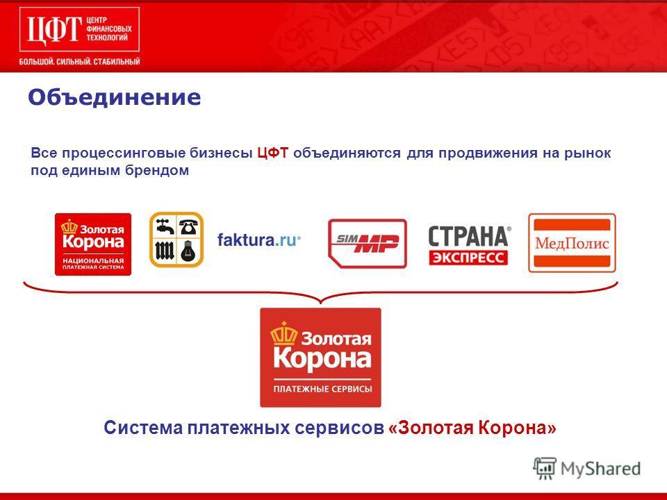 Все процессинговые бизнесы ЦФТ объединяются для продвижения на рынок под единым брендом Объединение Система платежных сервисов «Золотая Корона»