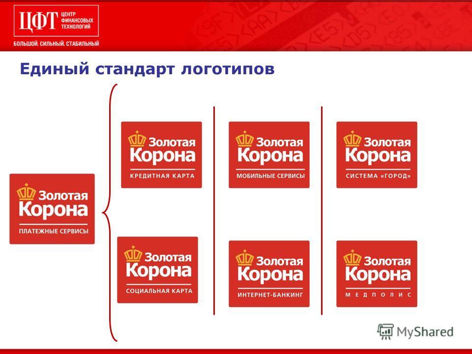 Единый стандарт логотипов