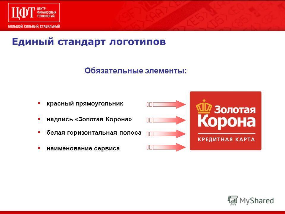 Обязательные элементы: красный прямоугольник надпись «Золотая Корона» белая горизонтальная полоса наименование сервиса