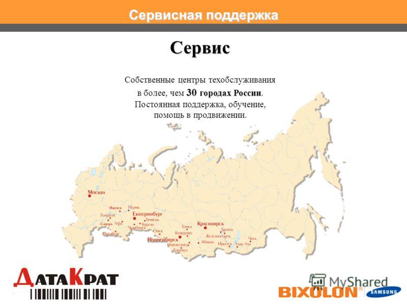 www.samsungminiprinters.com Сервисная поддержка Сервис Собственные центры техобслуживания 30 городах России в более, чем 30 городах России. Постоянная поддержка, обучение, помощь в продвижении.