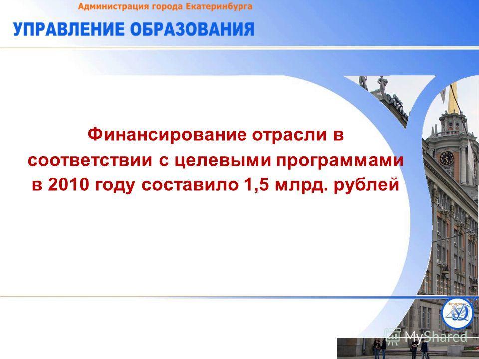 Финансирование отрасли в соответствии с целевыми программами в 2010 году составило 1,5 млрд. рублей