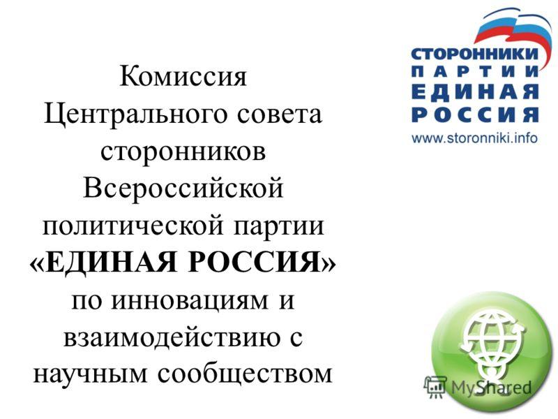 Комиссия Центрального совета сторонников Всероссийской политической партии «ЕДИНАЯ РОССИЯ» по инновациям и взаимодействию с научным сообществом