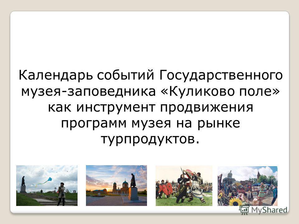 Календарь событий Государственного музея-заповедника «Куликово поле» как инструмент продвижения программ музея на рынке турпродуктов.
