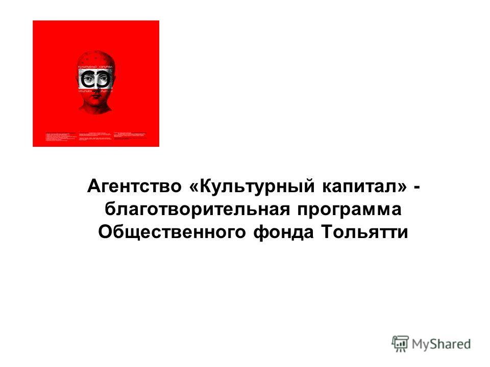 Агентство «Культурный капитал» - благотворительная программа Общественного фонда Тольятти