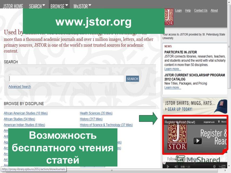 www.jstor.org Возможность бесплатного чтения статей