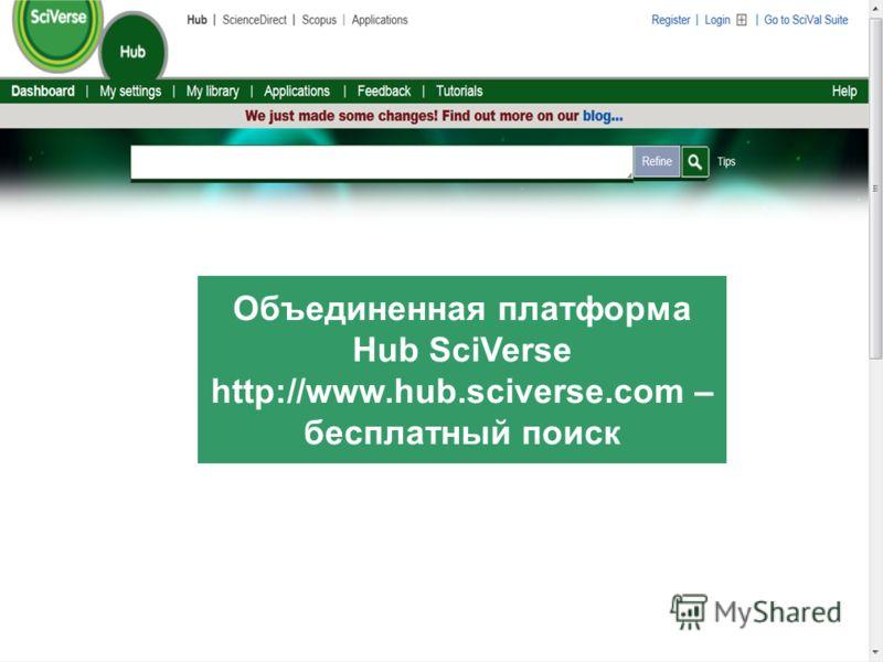 Объединенная платформа Hub SciVerse http://www.hub.sciverse.com – бесплатный поиск