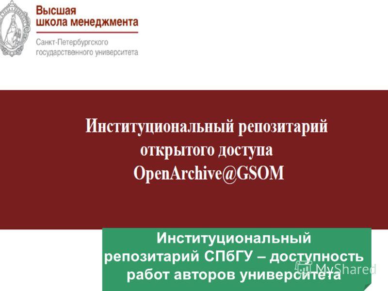 Институциональный репозитарий СПбГУ – доступность работ авторов университета