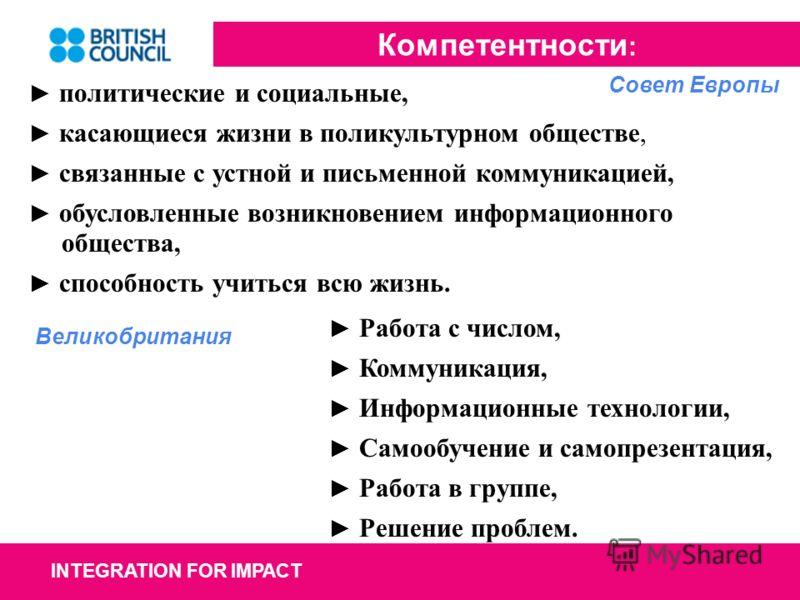 INTEGRATION FOR IMPACT Компетентности : политические и социальные, касающиеся жизни в поликультурном обществе, связанные с устной и письменной коммуникацией, обусловленные возникновением информационного общества, способность учиться всю жизнь. Совет