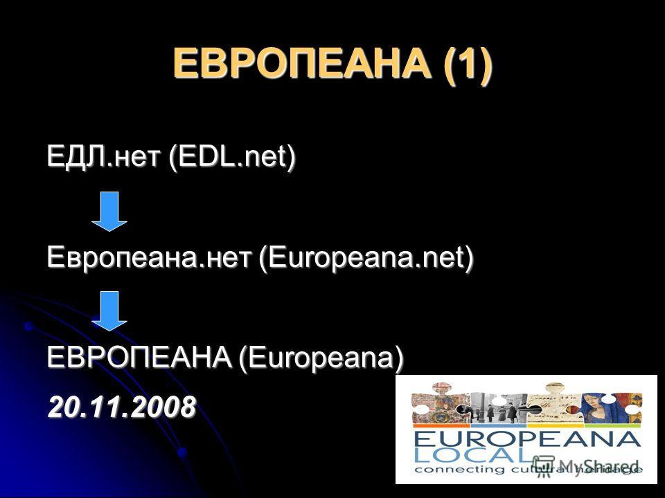 ЕВРОПЕАНА (1) ЕДЛ.нет (EDL.net) Европеана.нет (Europeana.net) ЕВРОПЕАНА (Europeana) 20.11.2008