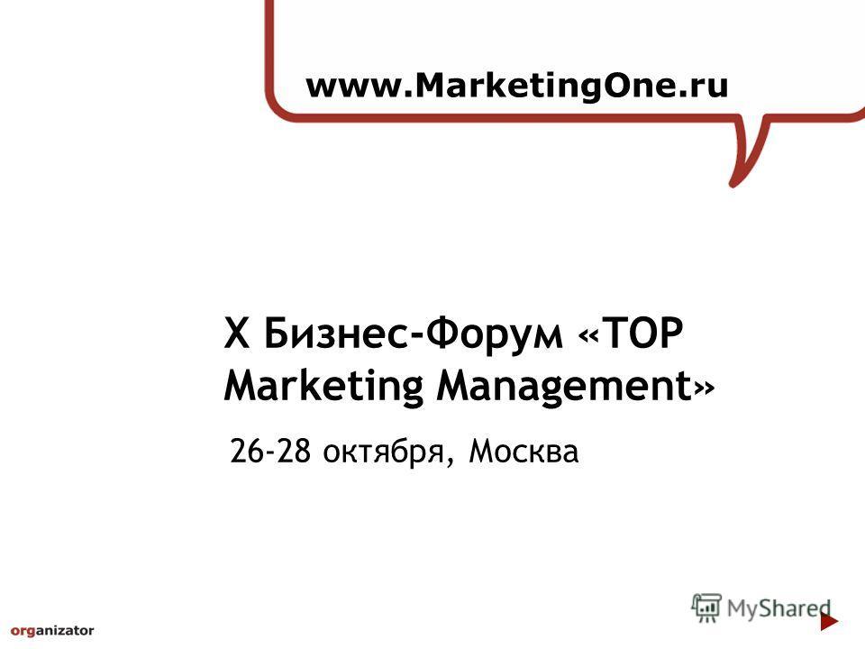 www.MarketingOne.ru Х Бизнес-Форум «TOP Marketing Management» 26-28 октября, Москва
