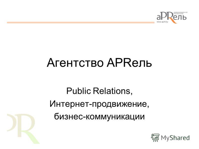 Агентство APRель Public Relations, Интернет-продвижение, бизнес-коммуникации