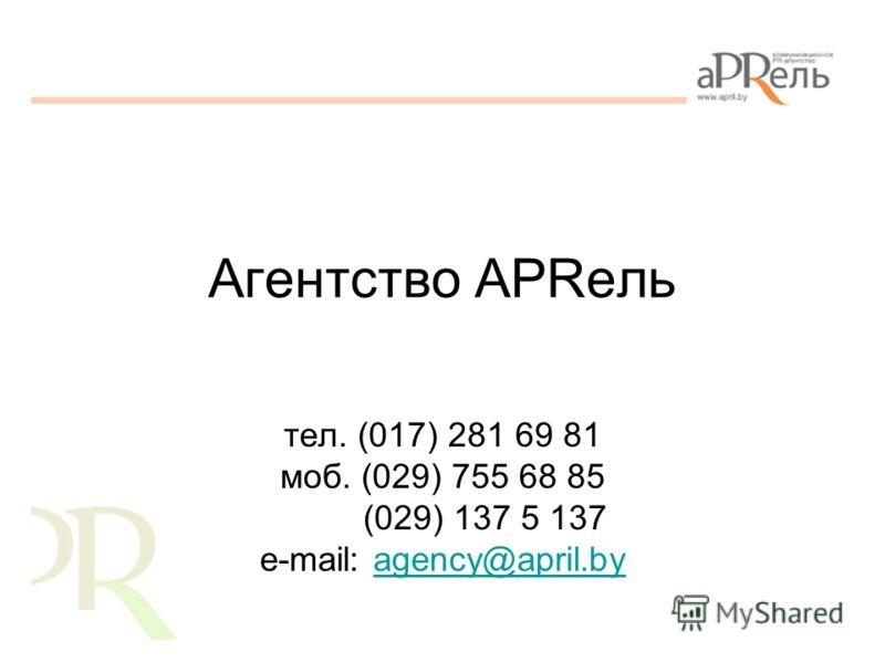 Агентство APRель тел. (017) 281 69 81 моб. (029) 755 68 85 (029) 137 5 137 e-mail: agency@april.byagency@april.by