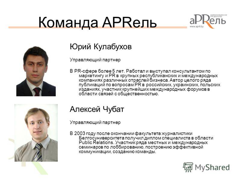 Команда APRель Юрий Кулабухов Управляющий партнер В PR-сфере более 5 лет. Работал и выступал консультантом по маркетингу и PR в крупных республиканских и международных компаниях различных отраслей бизнеса. Автор целого ряда публикаций по вопросам PR