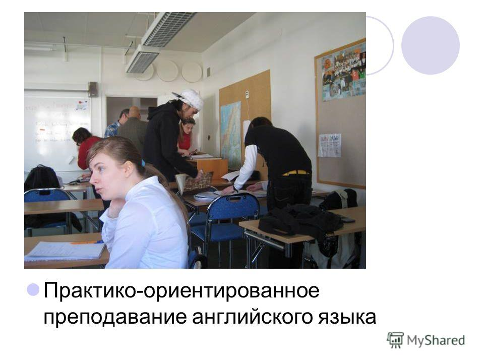 Практико-ориентированное преподавание английского языка