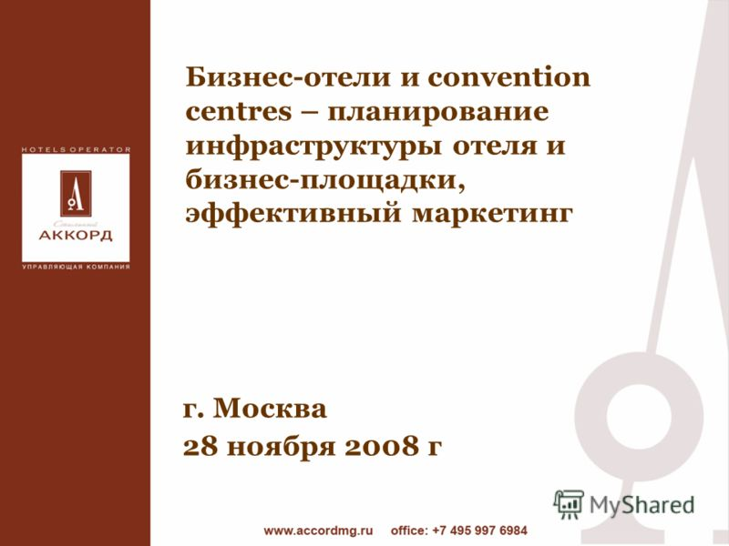 Бизнес-отели и convention centres – планирование инфраструктуры отеля и бизнес-площадки, эффективный маркетинг г. Москва 28 ноября 2008 г
