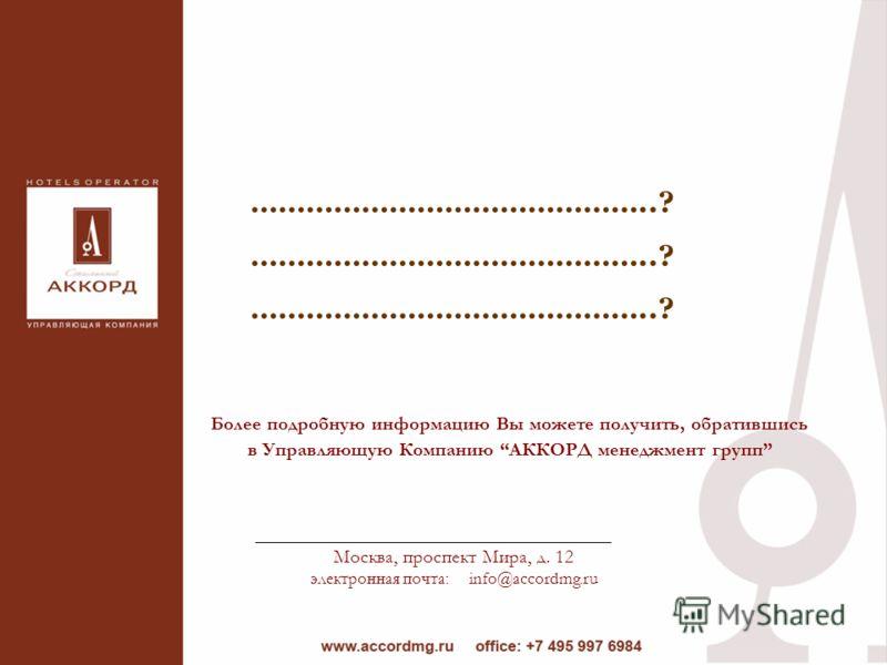 Москва, проспект Мира, д. 12 электронная почта: info@accordmg.ru Более подробную информацию Вы можете получить, обратившись в Управляющую Компанию АККОРД менеджмент групп ……………………………………..?
