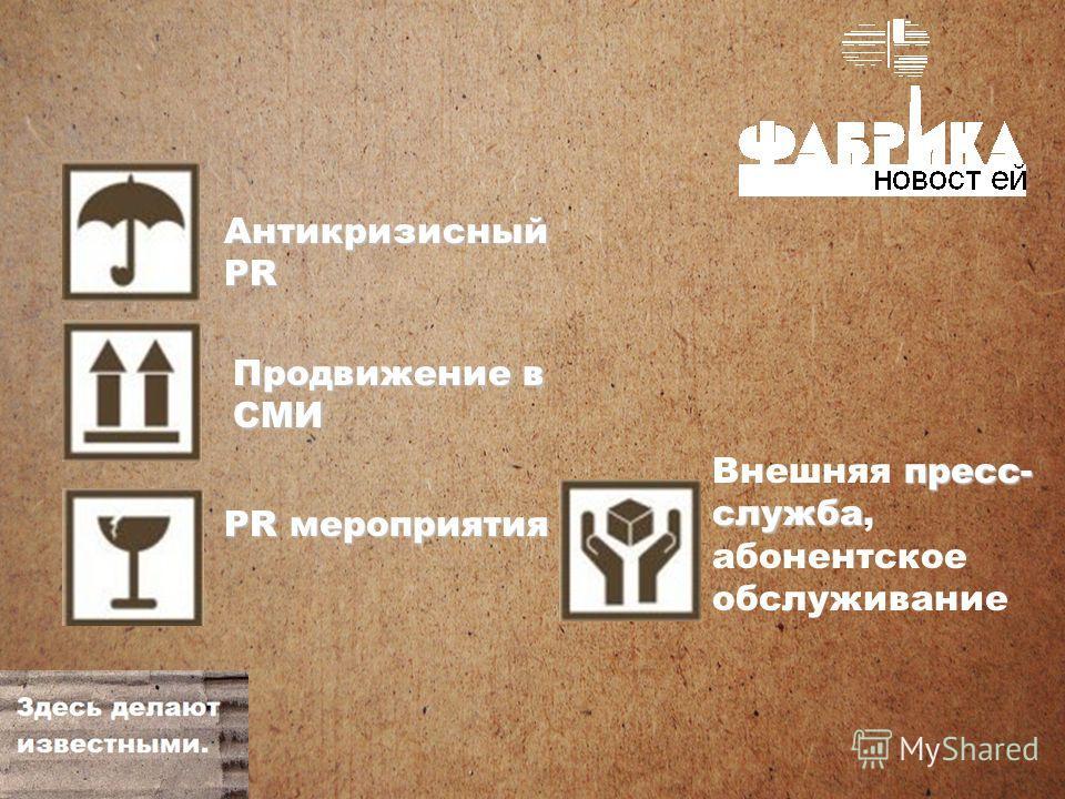 Антикризисный PR Продвижение в СМИ PR мероприятия пресс- служба Внешняя пресс- служба, абонентское обслуживание