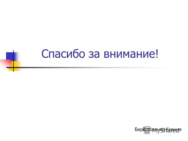 Спасибо за внимание! Берестовенко Ксения