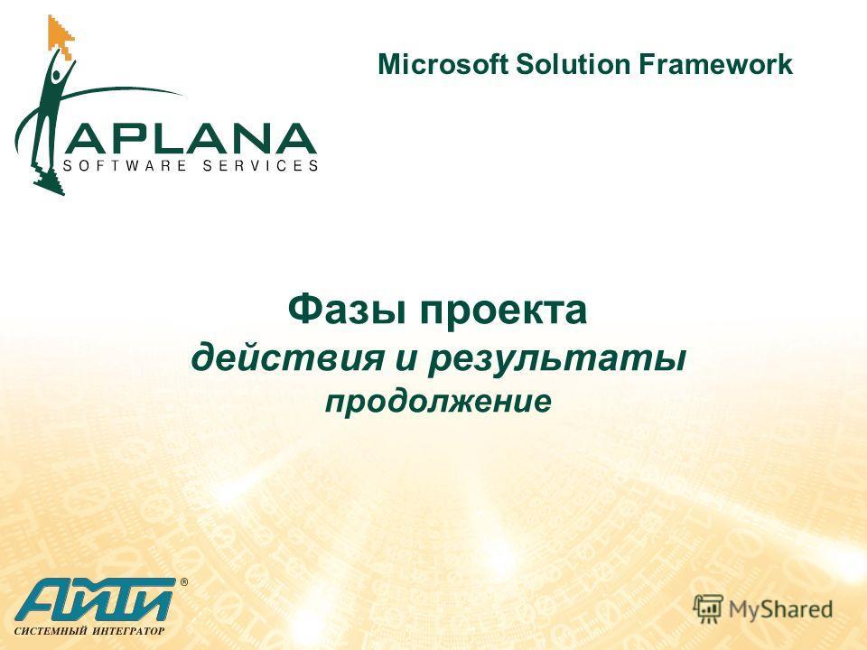Фазы проекта действия и результаты продолжение Microsoft Solution Framework