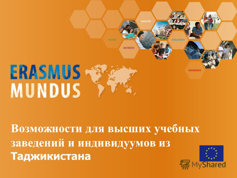 Возможности для высших учебных заведений и индивидуумов из Таджикистана