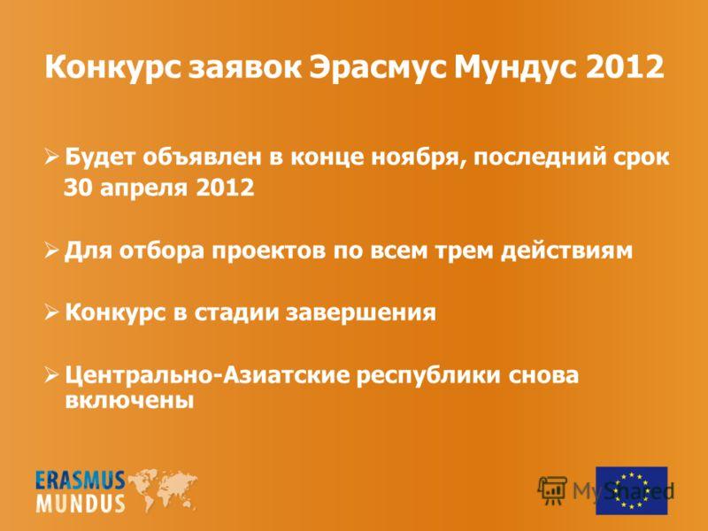 Конкурс заявок Эрасмус Мундус 2012 Будет объявлен в конце ноября, последний срок 30 апреля 2012 Для отбора проектов по всем трем действиям Конкурс в стадии завершения Центрально-Азиатские республики снова включены