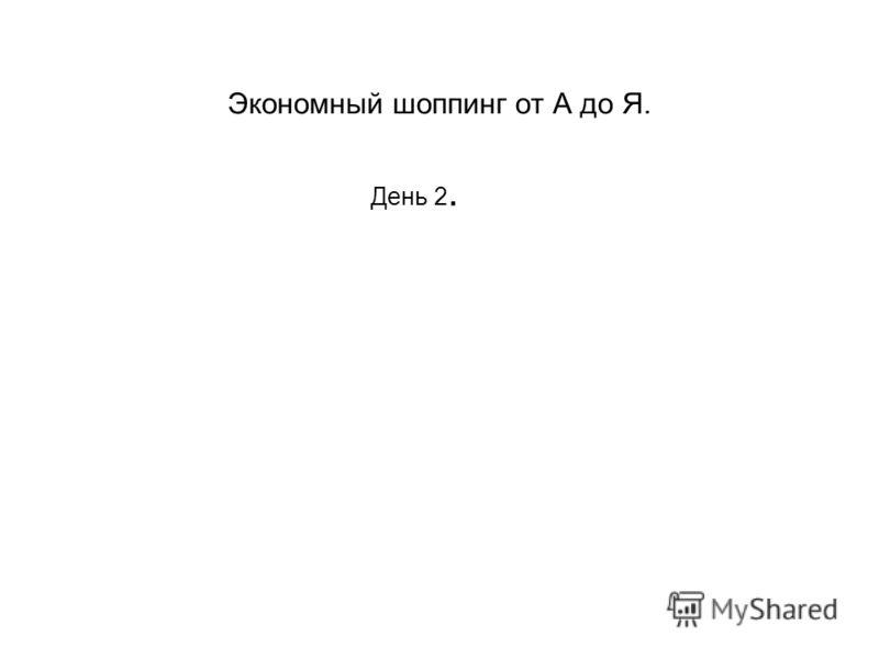 Экономный шоппинг от А до Я. День 2.