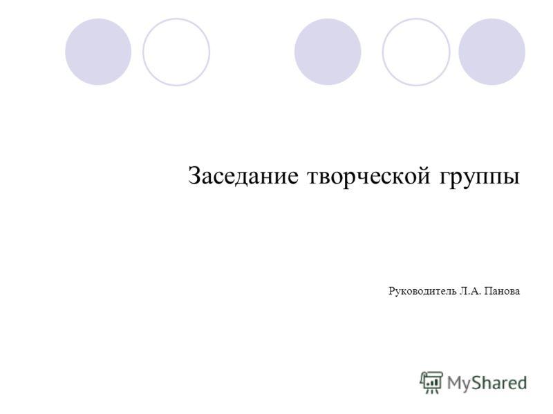 Заседание творческой группы Руководитель Л.А. Панова