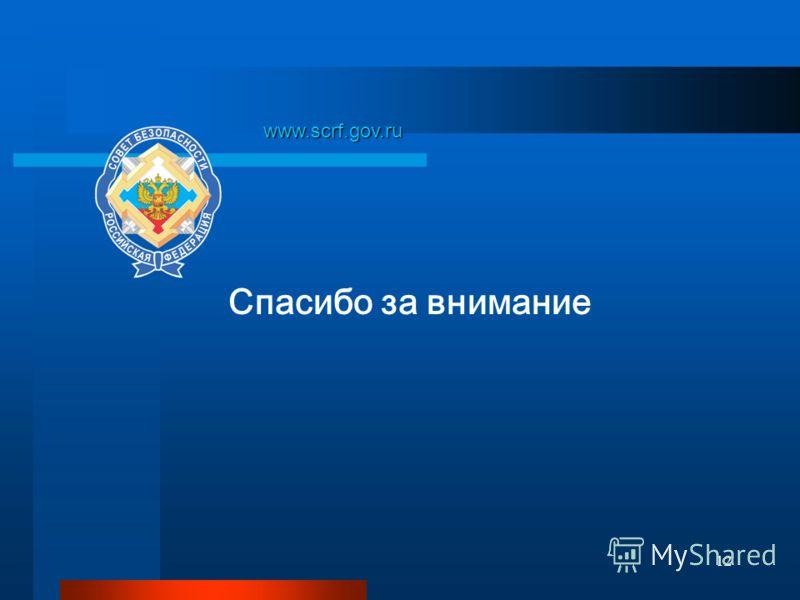 12 Спасибо за внимание www.scrf.gov.ru