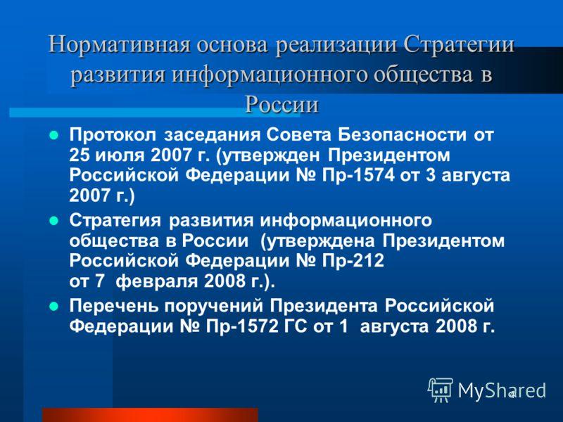 4 Нормативная основа реализации Стратегии развития информационного общества в России Протокол заседания Совета Безопасности от 25 июля 2007 г. (утвержден Президентом Российской Федерации Пр-1574 от 3 августа 2007 г.) Стратегия развития информационног