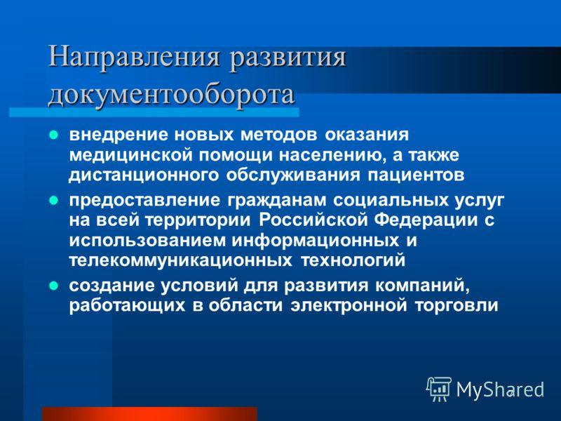 7 Направления развития документооборота внедрение новых методов оказания медицинской помощи населению, а также дистанционного обслуживания пациентов предоставление гражданам социальных услуг на всей территории Российской Федерации с использованием ин