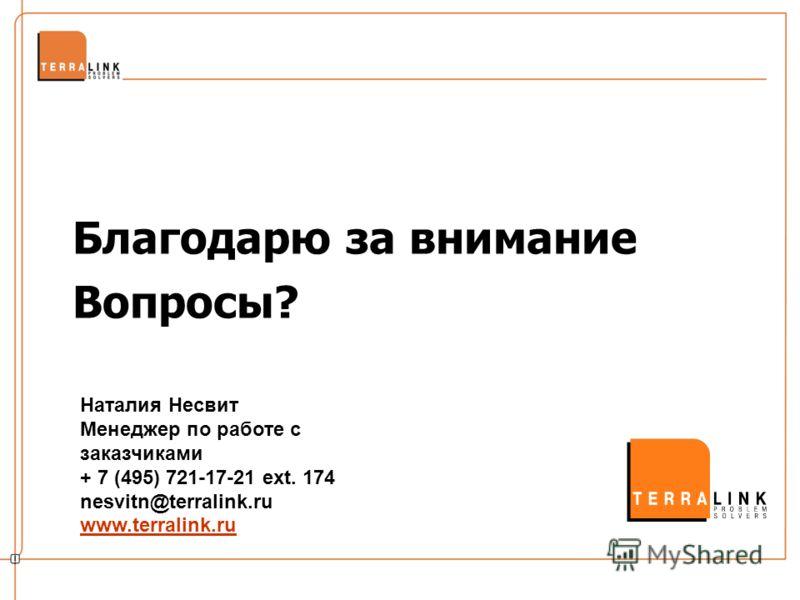 Благодарю за внимание Вопросы? Наталия Несвит Менеджер по работе с заказчиками + 7 (495) 721-17-21 ext. 174 nesvitn@terralink.ru www.terralink.ru
