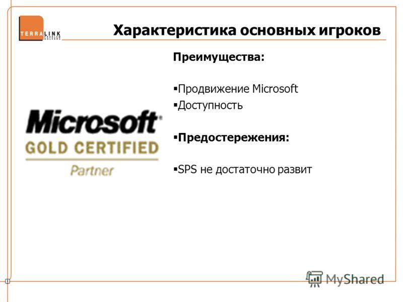 Характеристика основных игроков Преимущества: Продвижение Microsoft Доступность Предостережения: SPS не достаточно развит