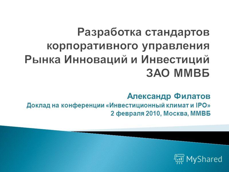 Разработка стандартов корпоративного управления Рынка Инноваций и Инвестиций ЗАО ММВБ Александр Филатов Доклад на конференции «Инвестиционный климат и IPO» 2 февраля 2010, Москва, ММВБ