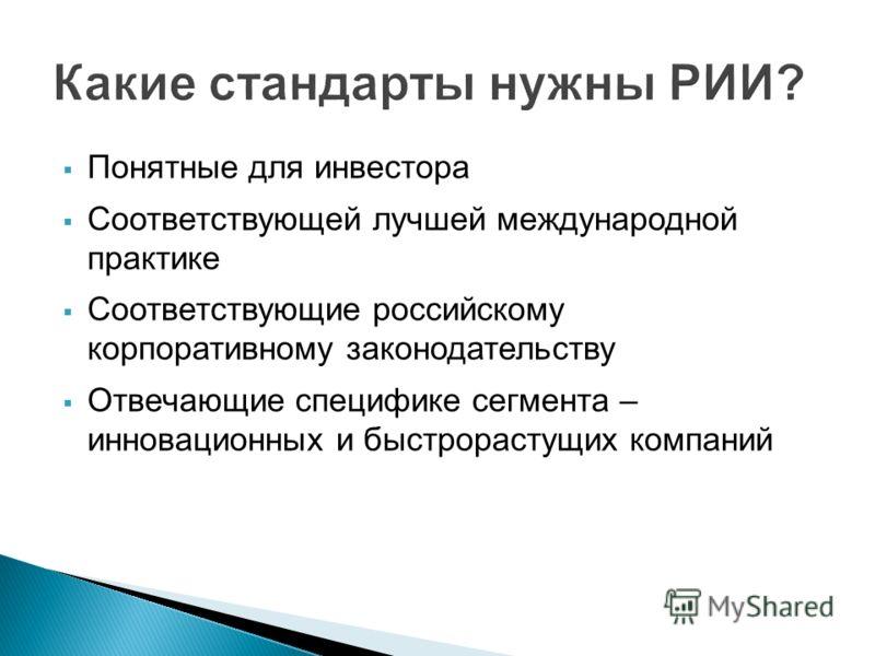 Понятные для инвестора Соответствующей лучшей международной практике Соответствующие российскому корпоративному законодательству Отвечающие специфике сегмента – инновационных и быстрорастущих компаний