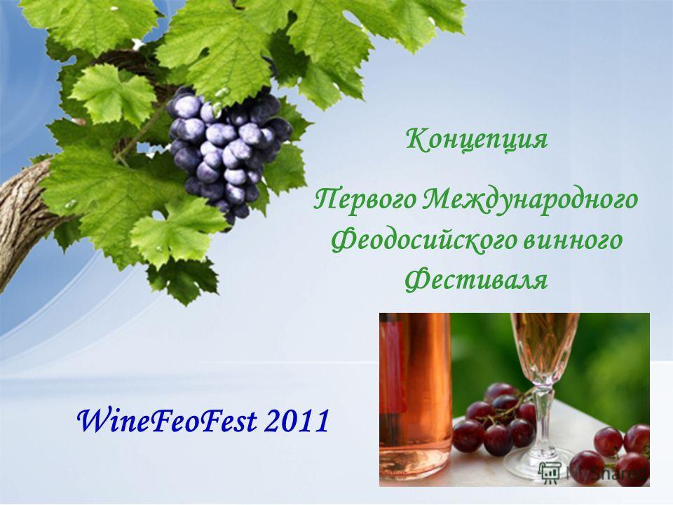 Концепция Первого Международного Феодосийского винного Фестиваля WineFeoFest 2011