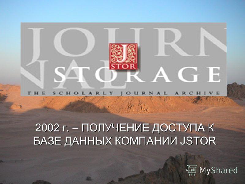 2002 г. – ПОЛУЧЕНИЕ ДОСТУПА К БАЗЕ ДАННЫХ КОМПАНИИ JSTOR
