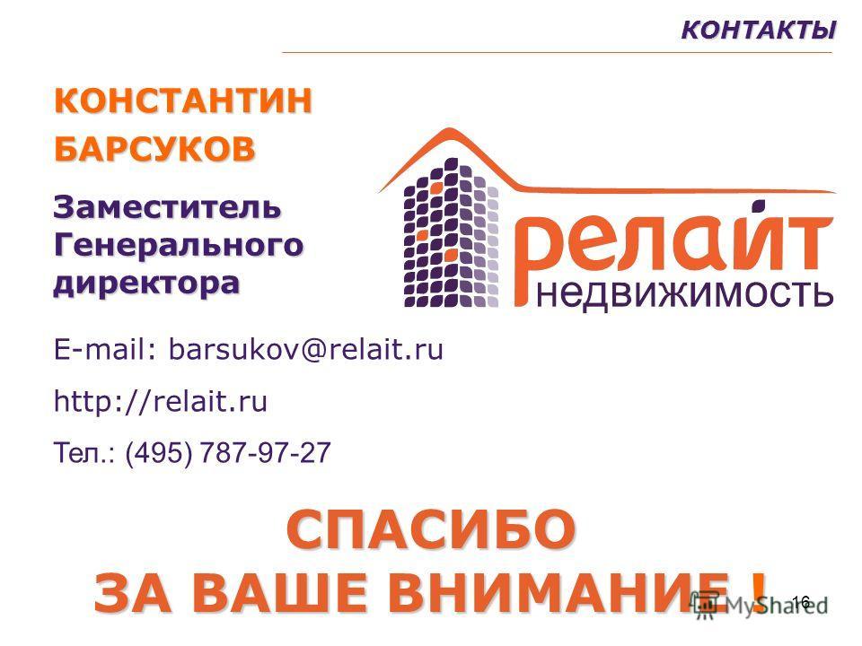 16КОНТАКТЫСПАСИБО ЗА ВАШЕ ВНИМАНИЕ ! КОНСТАНТИНБАРСУКОВ ЗаместительГенеральногодиректора Е-mail: barsukov@relait.ru http://relait.ru Тел.: (495) 787-97-27