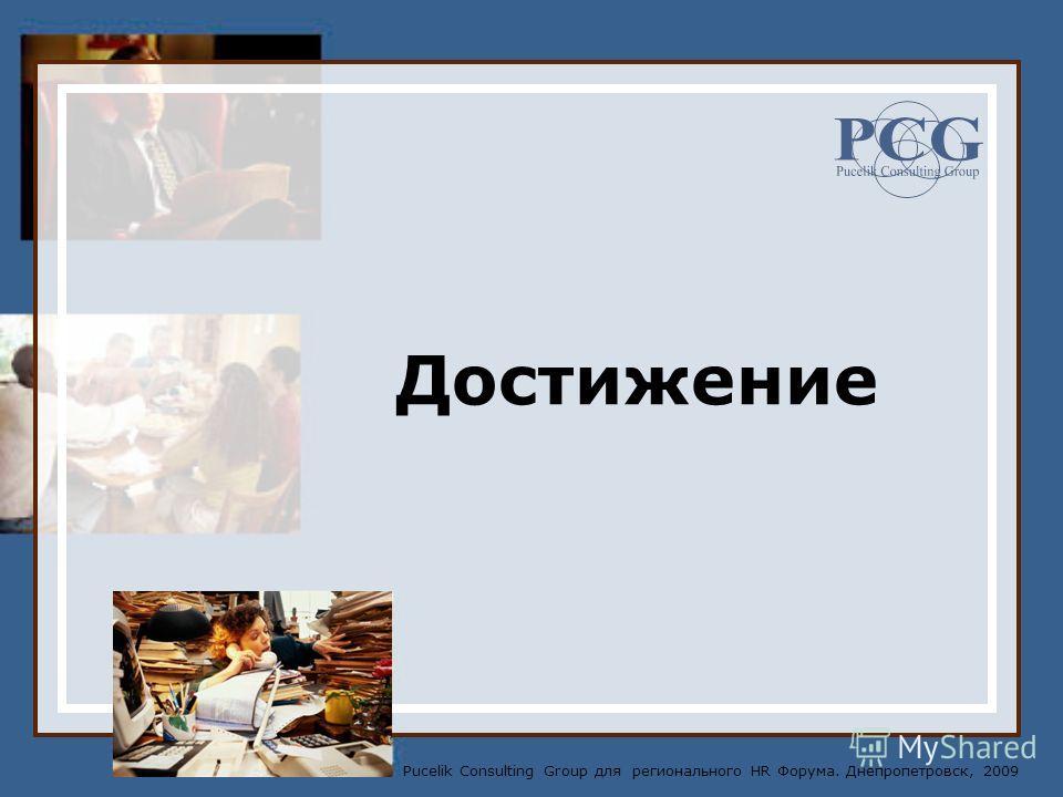 Достижение Pucelik Consulting Group для регионального HR Форума. Днепропетровск, 2009