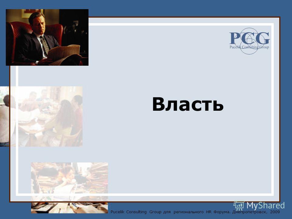 Власть Pucelik Consulting Group для регионального HR Форума. Днепропетровск, 2009