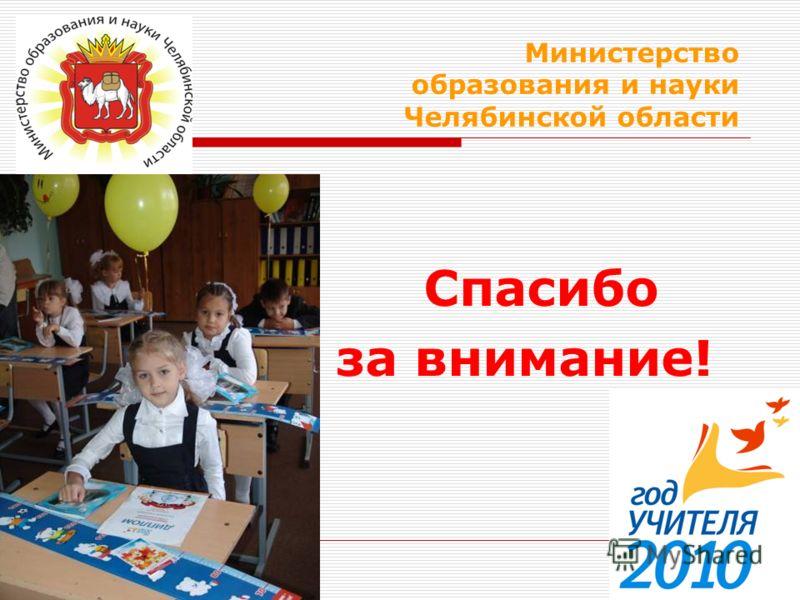 Министерство образования и науки Челябинской области Спасибо за внимание!