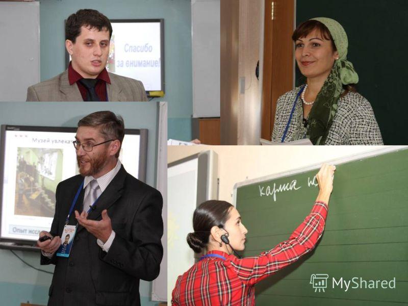 Министерство образования и науки Челябинской области Учитель года России 2010